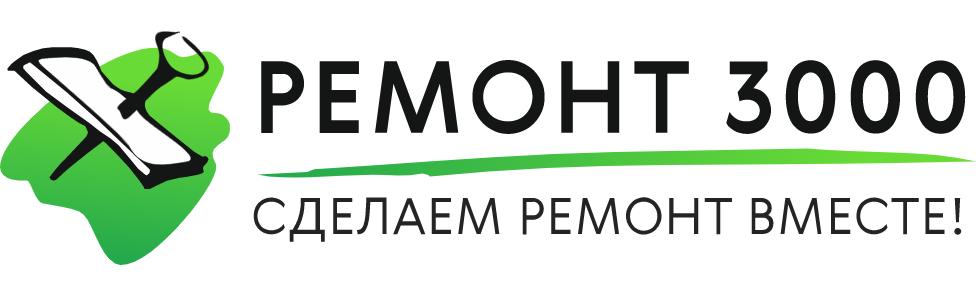 Ремонт 3000 Интернет Магазин Москва